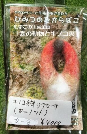 たまごの工房企画「森の動物とキノコ展」その9_e0134502_18380395.jpeg