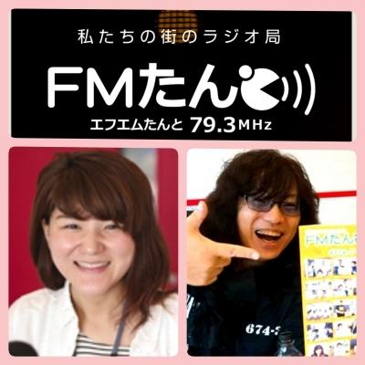 本日の生放送 FMたんと「東大通信」頑張ってやります!_b0183113_22435604.jpg