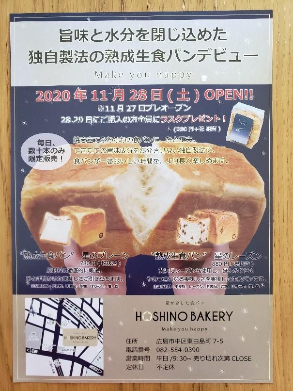 白島に新しいパン屋さん_a0105740_11085745.jpg