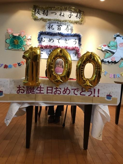 100歳の誕生日会!_e0163042_16582174.jpg