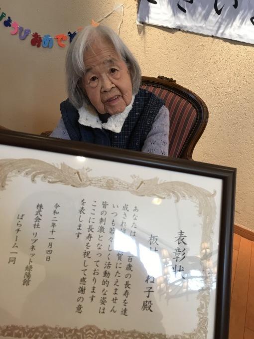 100歳の誕生日会!_e0163042_17002463.jpg