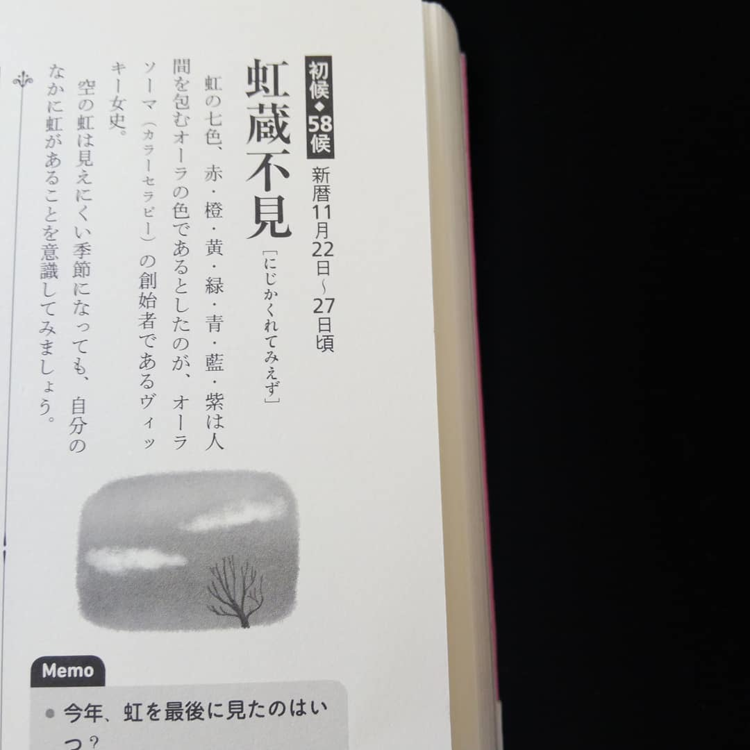 201124  七十二候「 虹蔵不見(にじかくれてみえず)」_f0164842_01435047.jpg