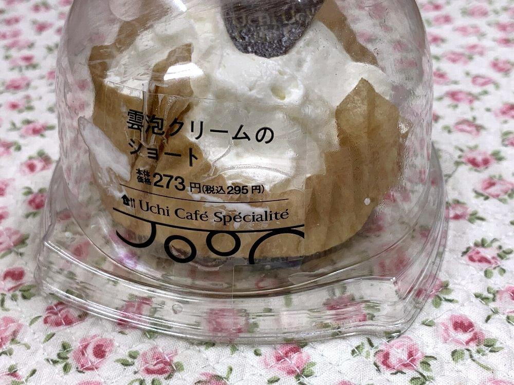 ☆雪泡クリームのショート・クリーム食べたい時☆_c0092953_23540794.jpg