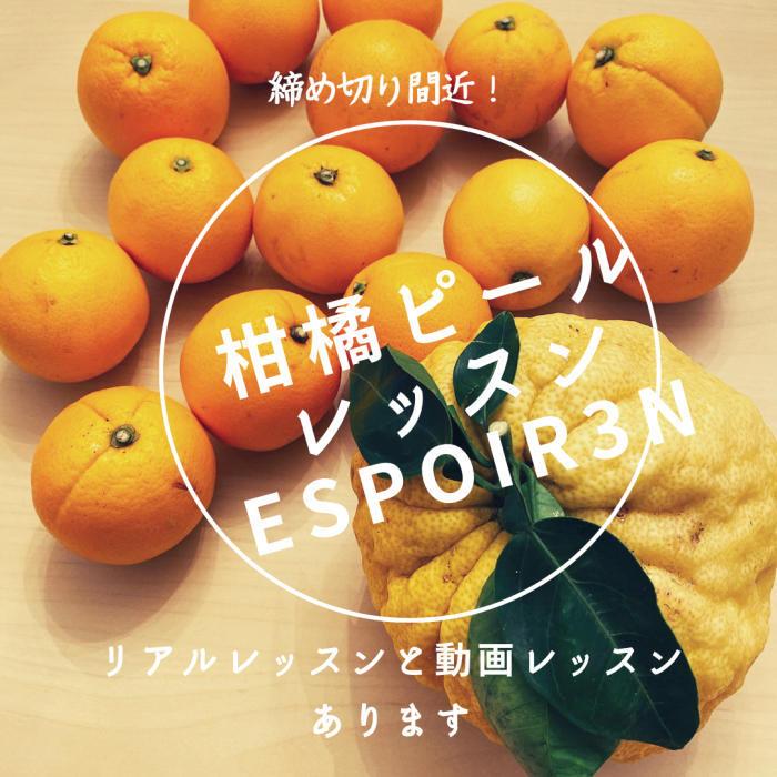 鬼ゆずとオレンジ、おうち時間に手作り柑橘ピールを楽しみましょ、動画・リアルレッスン募集中!_c0162653_14103098.jpg
