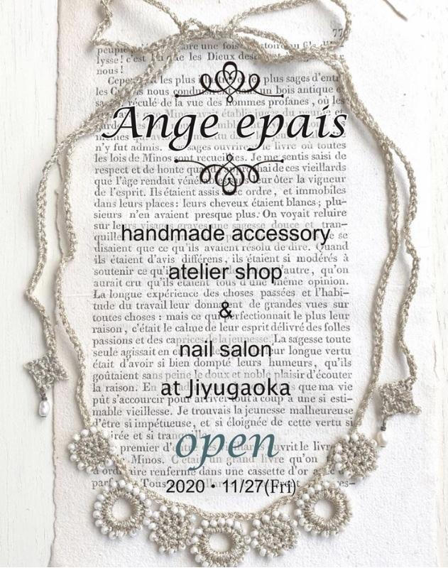 Ange epaisさんのお店が自由ヶ丘にopenします!_a0097756_12351480.jpeg