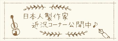 12月の宮地楽器さんによるイベントについて_d0047461_17530149.jpg