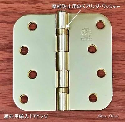 輸入玄関ドアが下がりにくいドアヒンジ_c0108065_16091269.jpg