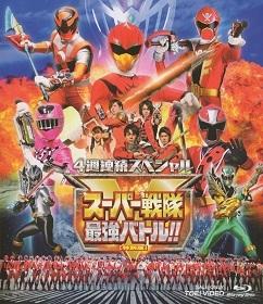 『4週連続スペシャル スーパー戦隊最強バトル!!<特別版>』(2019)_e0033570_19305273.jpg