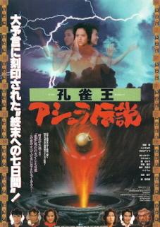 『孔雀王/アシュラ伝説』(1990)_e0033570_20174202.jpg