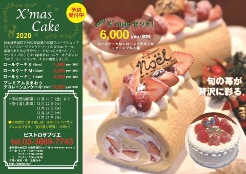 クリスマスケーキの予約受付中_b0181172_12190963.jpg