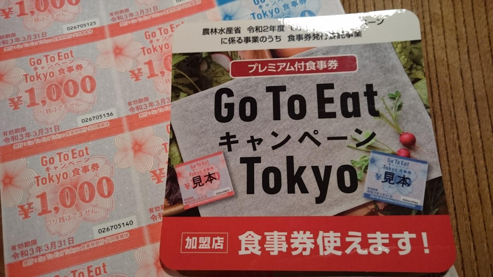 Go To Eat プレミアム付食事券_b0162386_16034338.jpg
