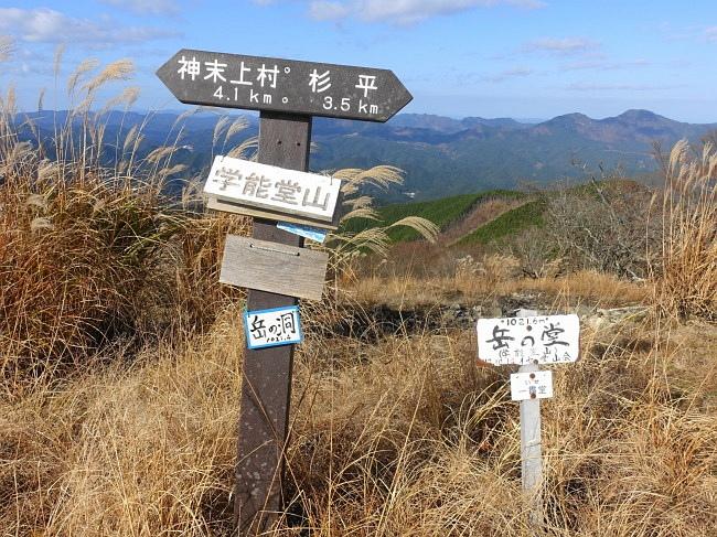 大パノラマを堪能 学能堂山  SOTA#JA/ME-021_f0073587_01051260.jpg