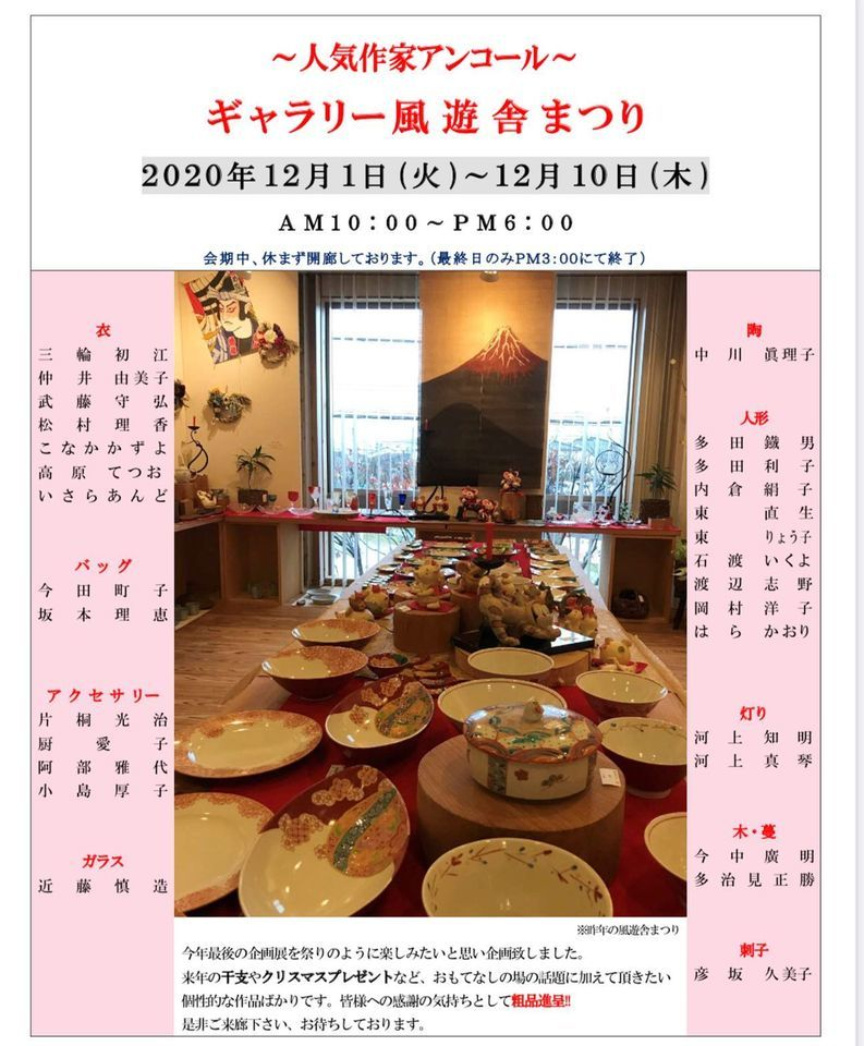12月の作品展_d0162505_20344661.jpg