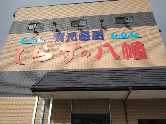 11/22 しらすの八幡富士店 二色丼生¥1,100 ⇒ ¥100_b0042308_23550810.jpg
