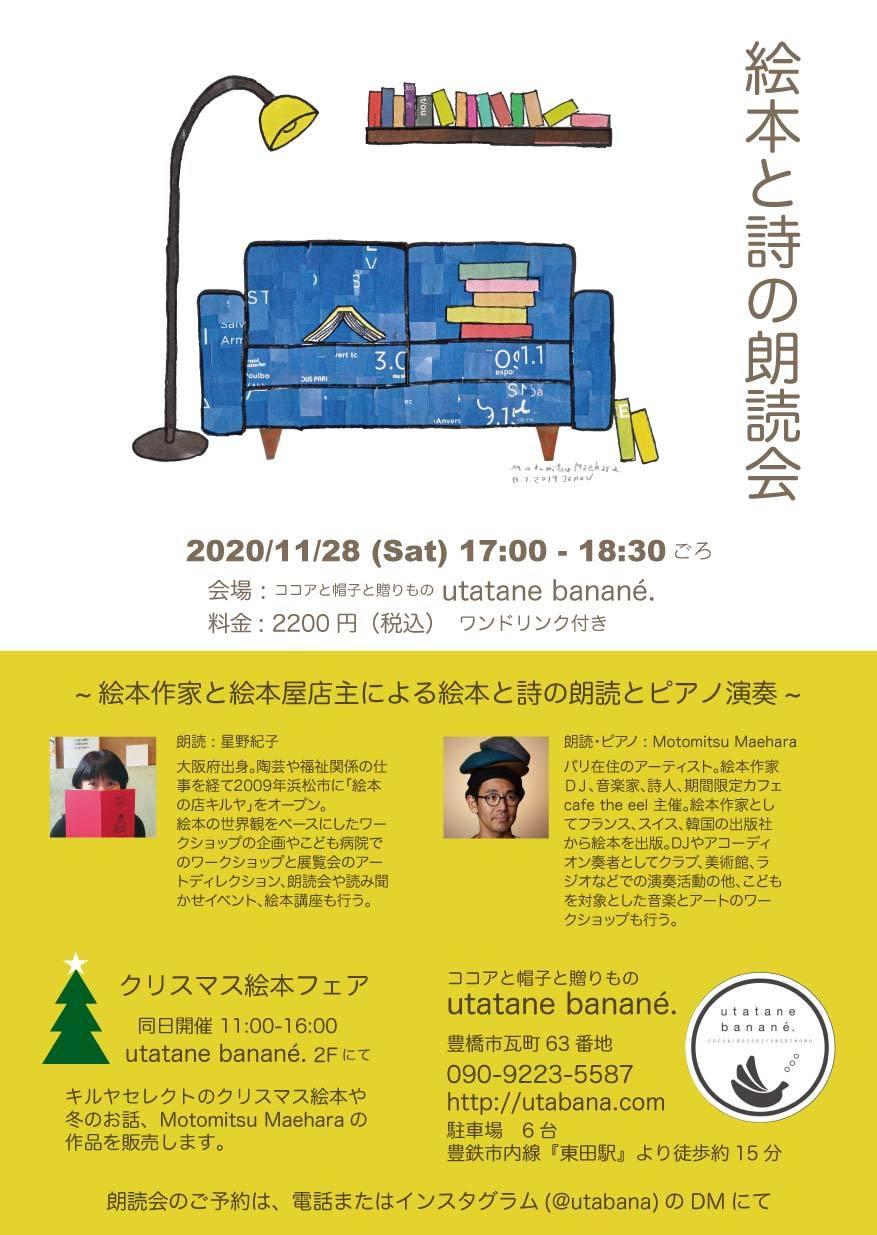 出張販売&絵本と詩の朗読会 @ utatane banané._e0188223_16372675.jpg