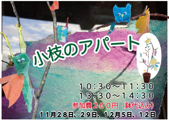 11月28日〜12月のワークショップ情報_f0296936_16524862.jpg