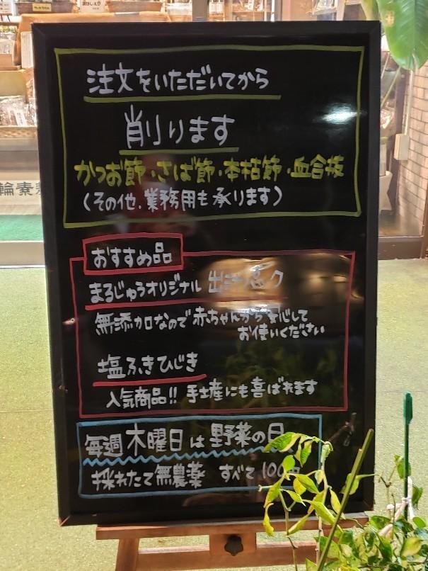 まるじゅう(広島市中区東白島)_a0105740_21083535.jpg