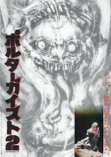 『ポルターガイスト2』(1986)_e0033570_19371420.jpg