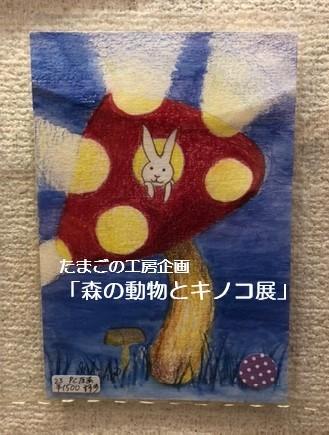 たまごの工房企画「森の動物とキノコ展」その11_e0134502_20142329.jpeg