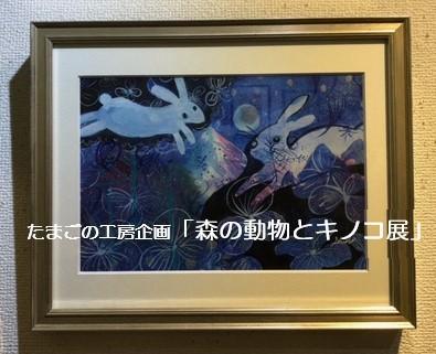 たまごの工房企画「森の動物とキノコ展」その11_e0134502_20143148.jpeg