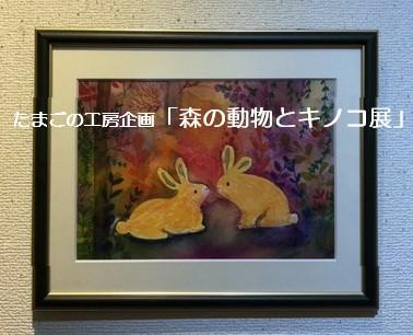 たまごの工房企画「森の動物とキノコ展」その11_e0134502_20144108.jpeg