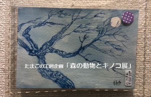 たまごの工房企画「森の動物とキノコ展」その11_e0134502_20144531.jpeg