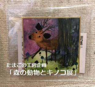 たまごの工房企画「森の動物とキノコ展」その11_e0134502_20145374.jpeg