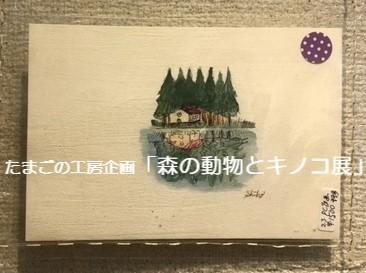たまごの工房企画「森の動物とキノコ展」その11_e0134502_20151877.jpeg