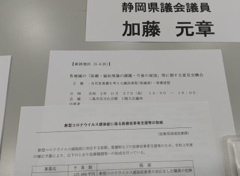 静岡県看護連盟との意見交換会「医療現場の課題・今後の展望」_d0050503_20480698.jpg