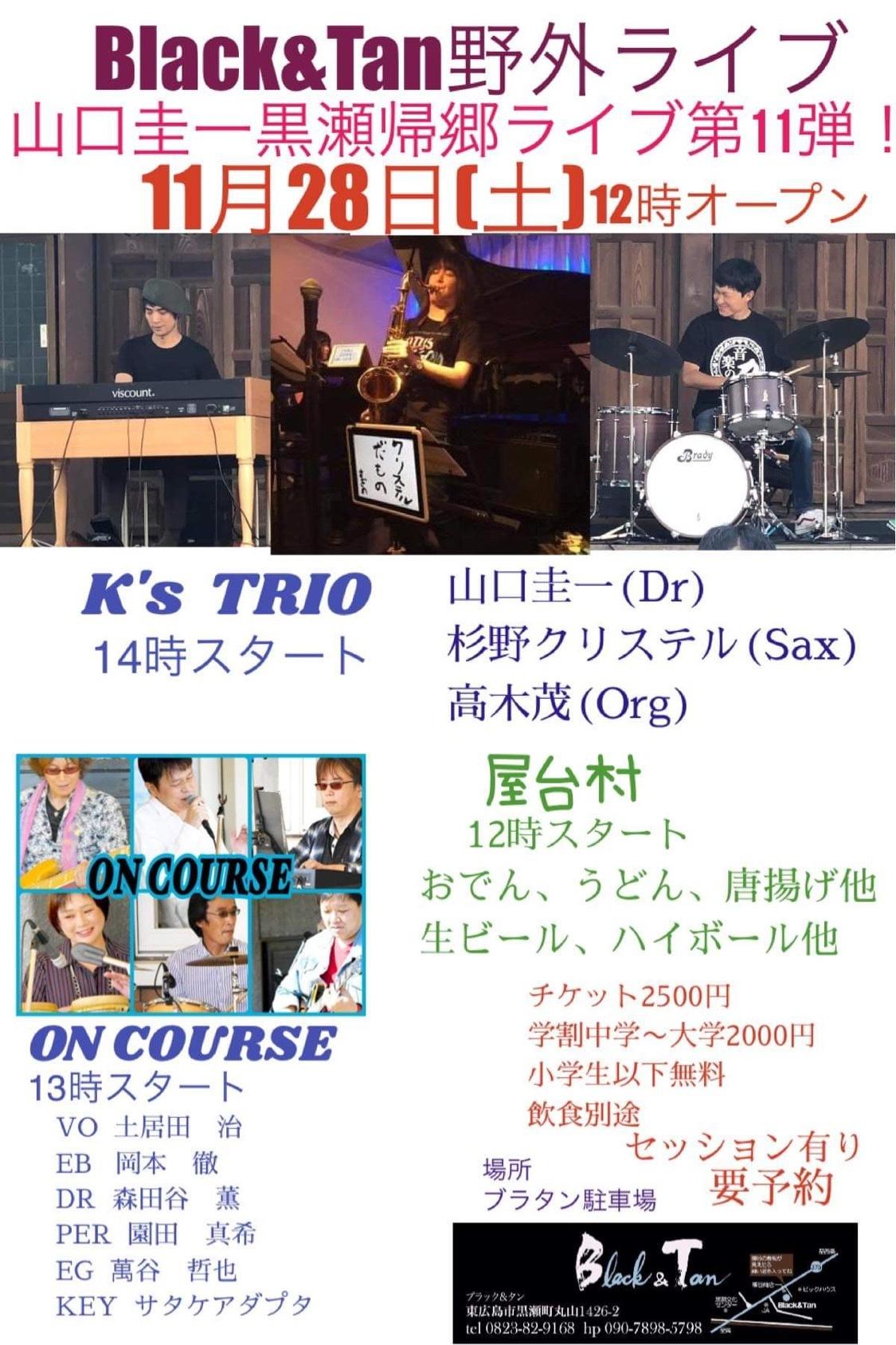 広島 ジャズライブカミンJazzlive Comin 本日11月27日はおやすみです。_b0115606_10463386.jpeg