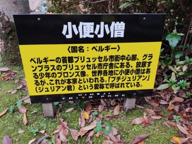 Go to弾丸ツアー:③平和公園vol.1~世界の詰め合わせ~_d0137326_22513607.jpg