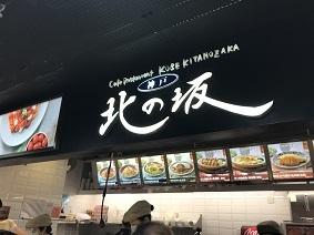 和風パスタと、ガラス瓶に入った固めのプリン☆Cafe Restaurant Kobe Kitanozaka in Taikoo_f0371533_18012478.jpg