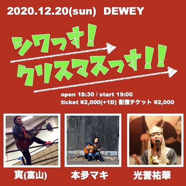 ♪本夛マキLive情報♪2020/12/20@京都木屋町DEWEY_c0180841_01411041.jpg
