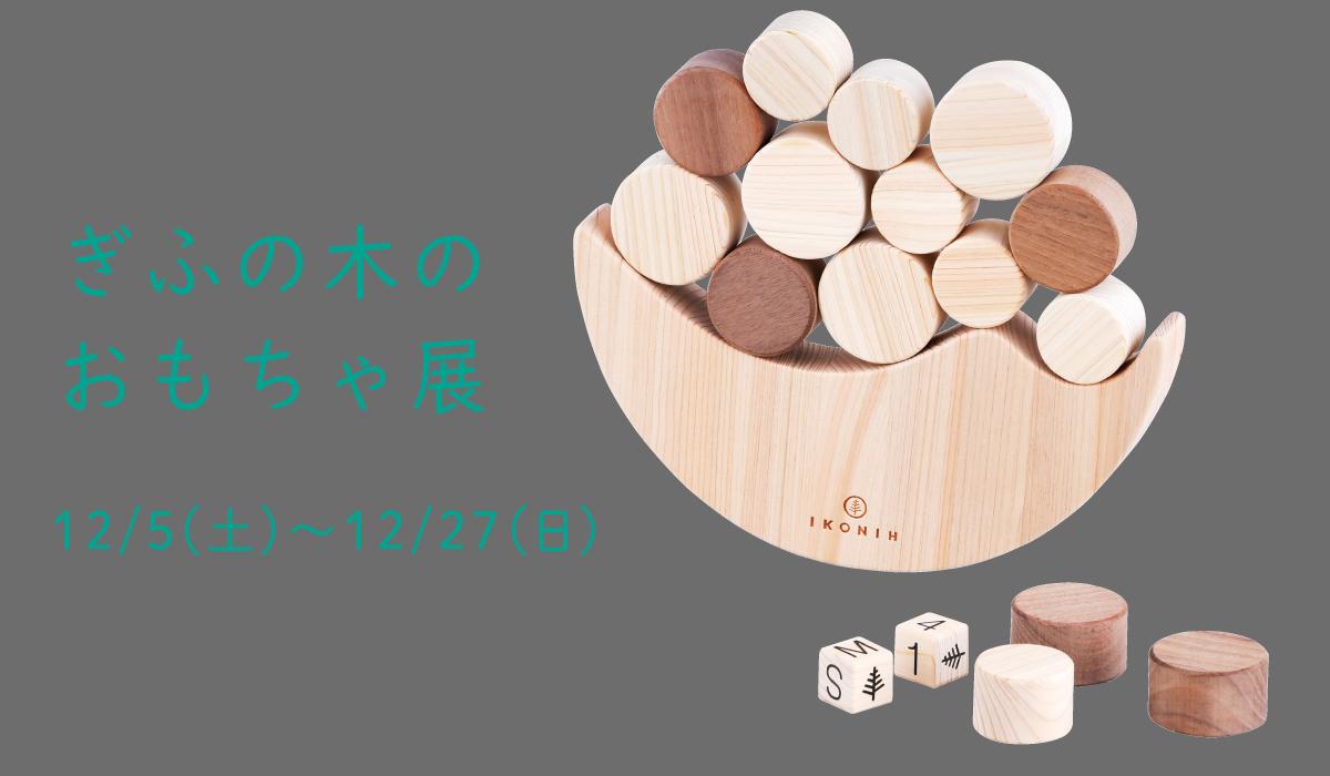 12/5[土]-12/27[日] ぎふの木のおもちゃ展