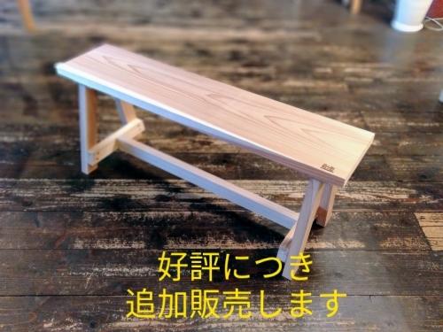 好評につき『杉のベンチ』追加販売します_b0211845_16495802.jpg