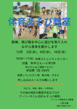12月北区の教室予定です。_b0204354_19543738.jpg
