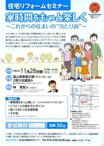 住宅リフォームセミナー_e0030180_12051328.jpg
