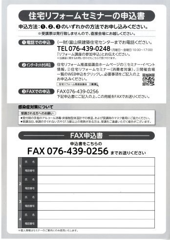 住宅リフォームセミナー_e0030180_12051372.jpg