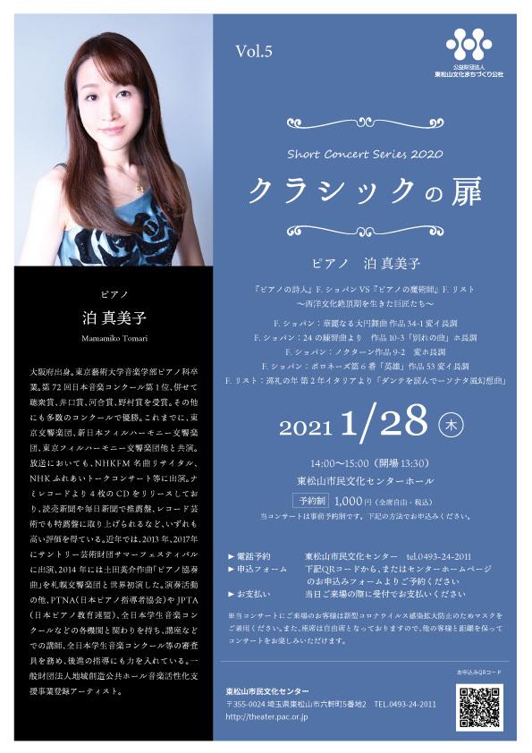 2021年1月28日(木) ソロコンサート(埼玉県)_d0097901_14450302.jpg
