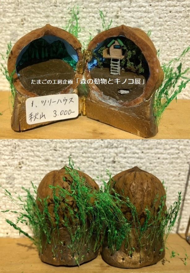 たまごの工房企画「森の動物とキノコ展」その12 最終日_e0134502_18485208.jpeg