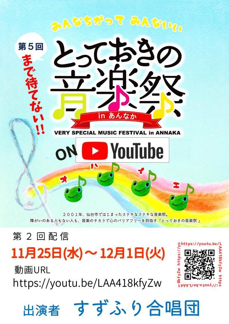 第5回まで待てない!! とっておきの音楽祭 in あんなか ON YouTube第2回配信_e0360012_07262820.jpeg