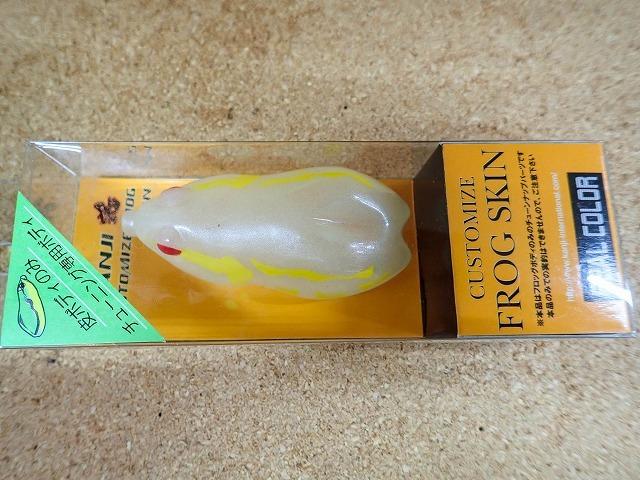 [雷魚]カンジ CUSTMIZE FROG SKIN(在庫限り特価)_a0153216_12423139.jpg