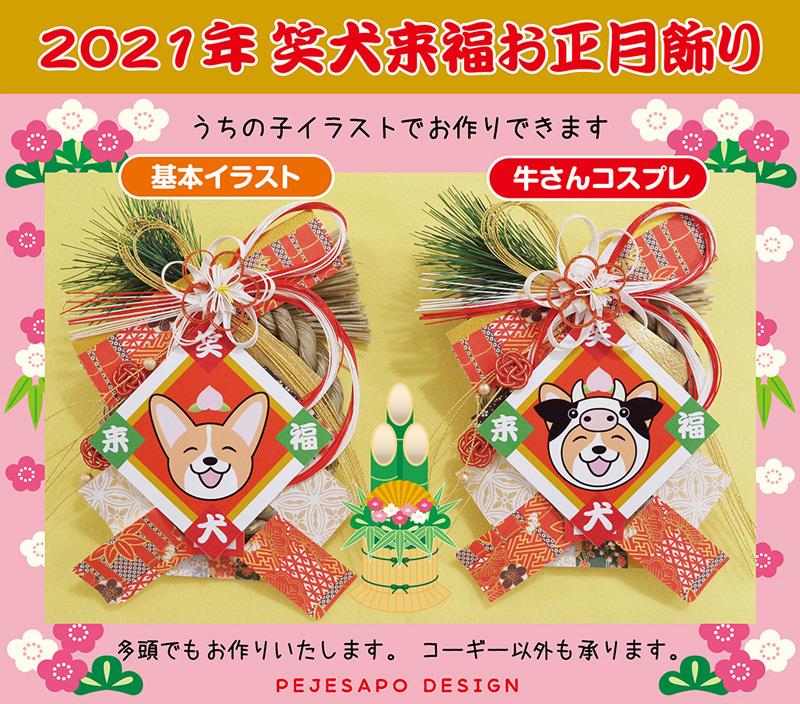 2021年 笑犬来福お正月飾り_d0102523_16571423.jpg