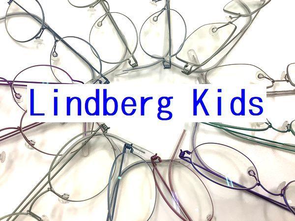 LINDBERG-リンドバーグ- kids eyewear  を紹介します! by甲府店_f0076925_11491173.jpg