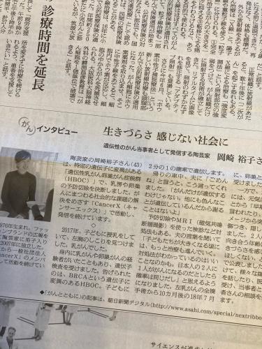 朝日新聞朝刊_e0142956_08355434.jpg