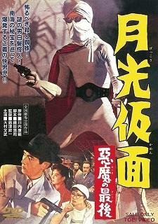 『月光仮面/悪魔の最後』(1959)_e0033570_14065746.jpg
