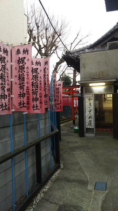 【FOX】キツネの江戸と東京、不思議と信心と消滅とさわり【FOX】_b0116271_00215996.jpg