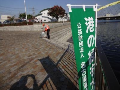 「港の緑を大切に」中川口緑地 環境美化運動の様子R2.10.29_d0338682_23263802.jpg