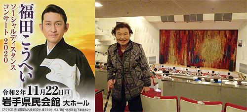 福田こうへいさんに感謝_c0137404_18475618.jpg