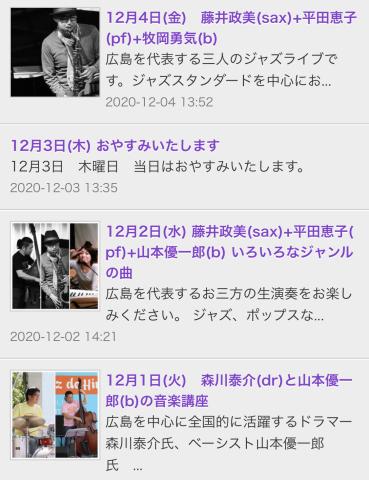 ジャズライブカミンJazzlive Comin 広島 明日11月30日の演目と12月のスケジュール_b0115606_10545076.jpeg
